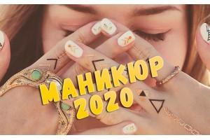Маникюр 2020: что диктует мода в предстоящем сезоне?