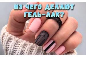 Из чего делают гель-лак для ногтей