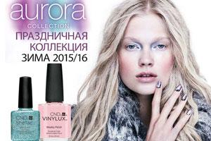 CND Aurora Collection Winter-2015 – новая коллекция шеллаков уже в продаже!