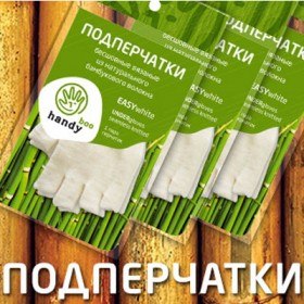 Подперчатки ЭКО купить в Киеве на Оболоне, доставка, отправка Новой Почтой