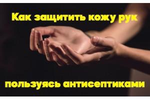 Как защитить кожу рук, пользуясь антисептиками?