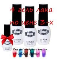 Гель-лаки КОТО 5 мл