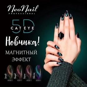 Collection Cat Eye 5D NeoNail европейское качество гель-лака