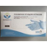 Перчатки Sanitary Care M без пудры, голубые 100 штук