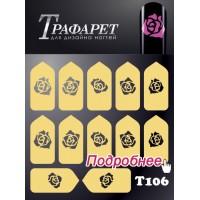 Трафарет для Deep дизайна и аэрографии Master Beauty T 106 в серебре