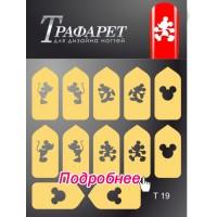 Трафарет для Deep дизайна и аэрографии Master Beauty T 19 в золоте