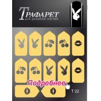 Трафарет для Deep дизайна и аэрографии Master Beauty T 22 в золоте