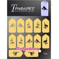Трафарет для Deep дизайна и аэрографии Master Beauty T 58
