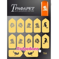 Трафарет для Deep дизайна и аэрографии Master Beauty T 64 в серебре